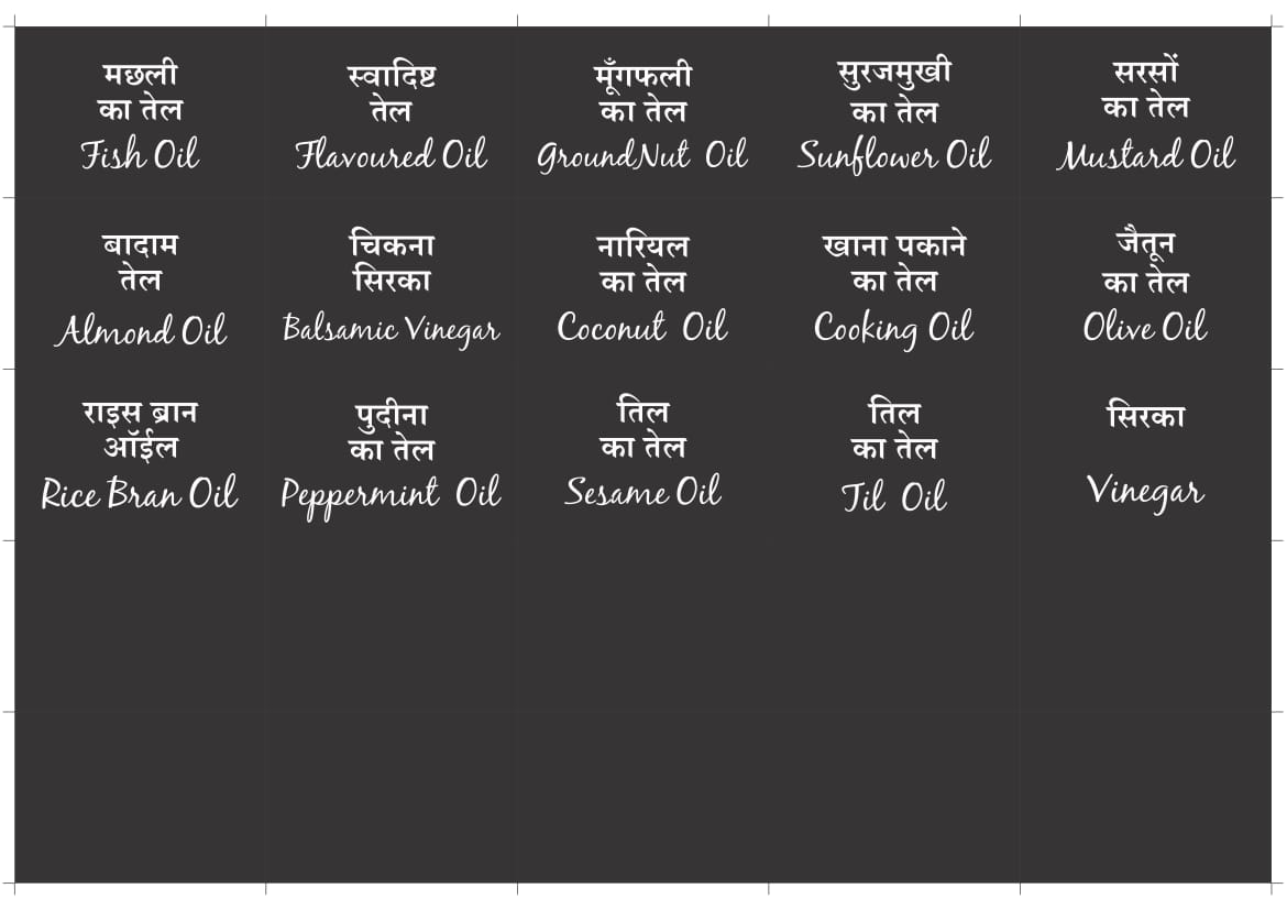 Kitchen Labels - Hindi (Chalkboard)